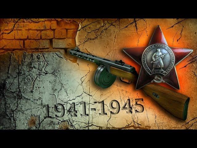 Немцы о русских солдатах К 70 летию победы