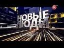 Спутник «Михайло Ломоносов». Программа «Новые люди» 7. 12