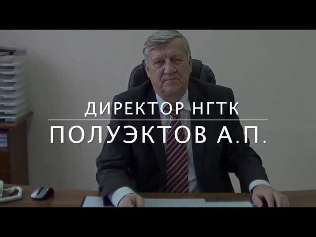 Фильм об Анатолии Петровиче Полуэктове (Директор НГТК)