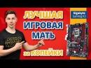 Игровая Мать за КОПЕЙКИ ✔ Обзор Материнской Платы Gigabyte Z170 Gaming K3