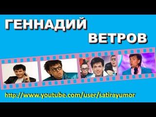 Ветров Геннадий Застольные песни (2016).
