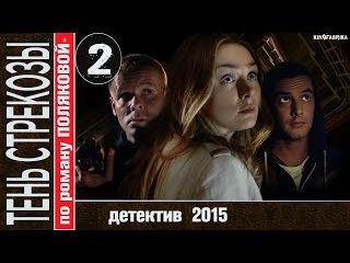ТЕНЬ СТРЕКОЗЫ 2 серия HD (2015) Детектив, триллер