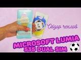 Печать картинки на чехле для Microsoft Lumia 535 Dual Sim | Обзор чехлов