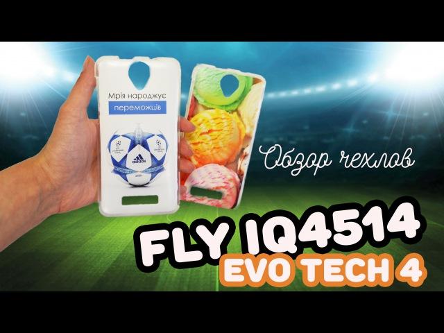 Печать картинки на чехле для Fly IQ4514 EVO Tech 4 Обзор чехлов