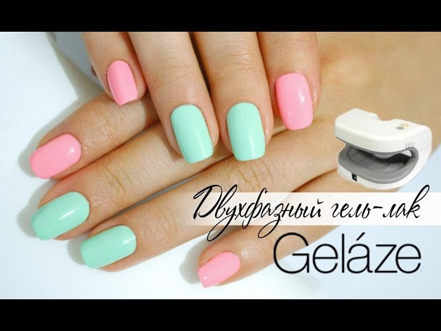 Гель-лак без основы и праймера! Теория и Практика - Gelaze by China glaze Gel Polish