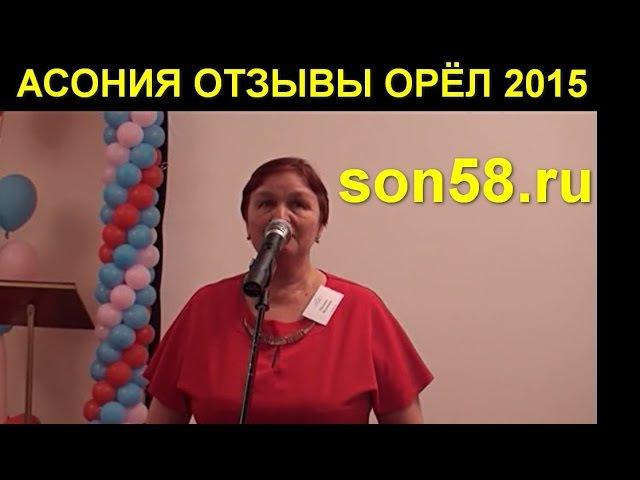Асония отзывы Орёл 2015 Результаты применения продукции Услада