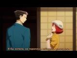 Переворотный суд 16 серия русские субтитры Aniplay.TV Gyakuten Saiban Sono