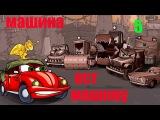 Мультик ИГРА для детей про МАШИНКИ - МАШИНА ест МАШИНУ[5] Car eats car 2