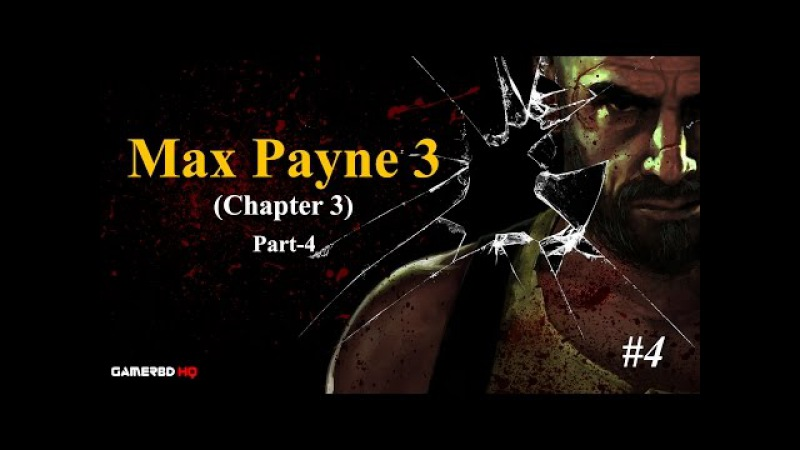 Max Payne 3 Gameplay | Walkthrough | (Chapter 3) Just Another Day at the office | Part 4