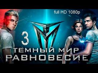 Тёмный мир  Равновесие   3 серия full HD 1080p