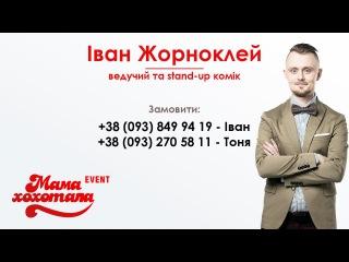 Ведучий Іван Жорноклей   Мамахохотала - event