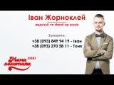 Ведучий Іван Жорноклей | Мамахохотала - event