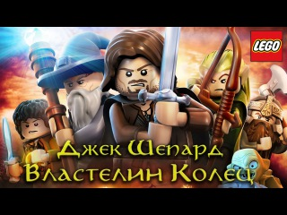 LEGO The Lord of the Rings. Прохождение - #5