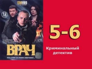 Врач 5 и 6 серия   русский детективный сериал, криминальная драма