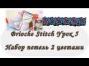 Brioche Stitch Набор петель нитями 2 цветов Урок 5 Вяжем спицами