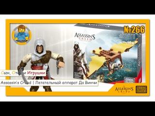 MEGA BLOKS Assassin's Creed | Летательный аппарат Да Винчи | Da Vinci's flying machine | МЕГА БЛОКС