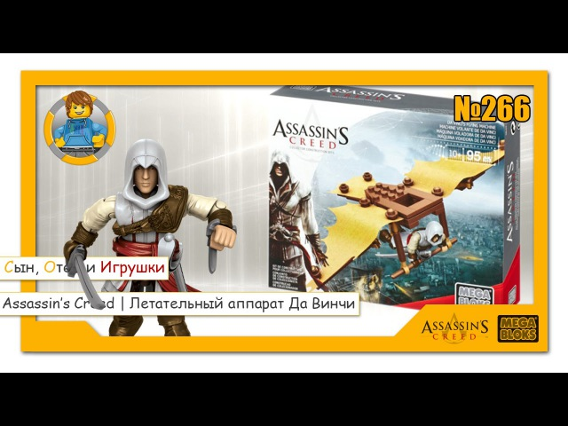 MEGA BLOKS Assassin's Creed | Летательный аппарат Да Винчи | Da Vinci's flying machine | МЕГА БЛОКС