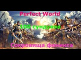 Perfect World 100 сундуков: Сокровища феникса 08.02.2016