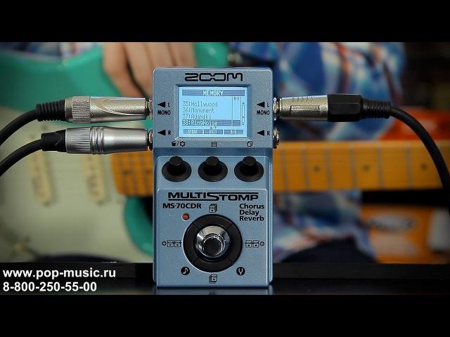 Гитарная педаль эффектов Zoom MultiStomp MS-70CDR