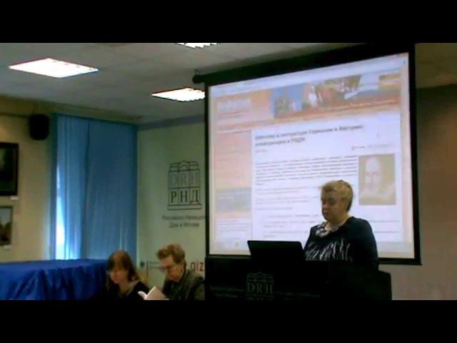 XXVI ПУРИШЕВСКИЕ ЧТЕНИЯ 8 11 апреля 2014 года Е Э Овчарова Санкт Петербург
