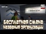GTA Online на PS4, XB1 и ПК: Бесплатная Смена Названия Организации (Патч. 134)