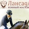 """Конный интернет-магазин """"Лансада"""""""