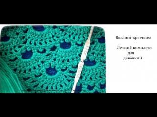 Вязание крючком: Летний комплект для девочки - часть 1