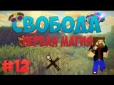 Minecraft: Free - Первая магия (Часть 12)