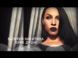 Валерия Никитина - Крик души