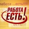 Работа в Волгограде |БИЗНЕС|Барахолка|обьявления