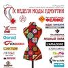 IX Неделя моды Удмуртии 22-29 апреля 2016 года
