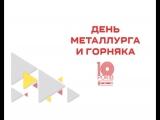 Поздравление с Днем металлурга и горняка от генерального директора ММК имени Ильича Юрия Зинченко