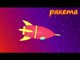 Яйцо с сюрпризом. собираем ракету. Мультфильм конструктор. Развивающие мультики для самых маленьких