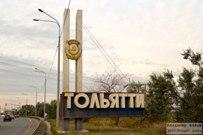 Исторические даты Тольятти