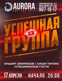 17.04 * Успешная группа * Петербург