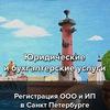Регистрация ООО и ИП в Санкт Петербурге