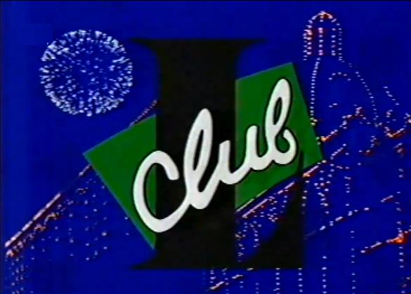 L-клуб (1-й канал Останкино, апрель 1993)