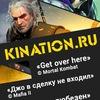 KINATION.ru | Цитаты из игр | Кино | Обзоры