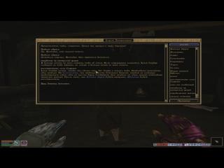 The Elder Scrolls III: Bloodmoon - №19 Испытание Верности