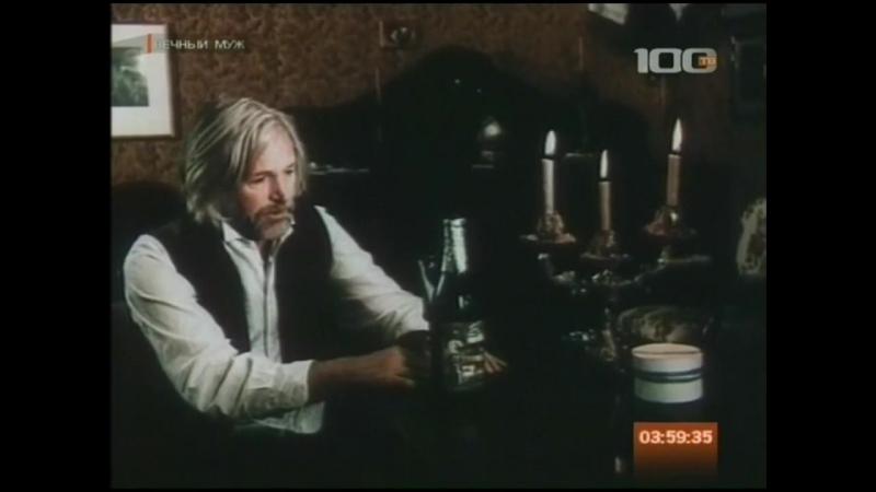 «Вечный муж» (1990)