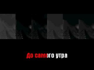 Группа ФЕЛЛ�Н� - ДО САМОГО УТРА (караоке)
