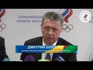 Президент ВФЛА Дмитрий Шляхтин: