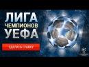 Прогнозы на Матчи Лиги Чемпионов УЕФА=Вольфсбург - Реал Мадрид=ПСЖ - Манчестер Сити