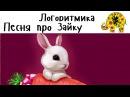 Детская Песня Зайчика Потешка Логоритмика Развитие речи Раннее развитие малышей Люляби TV