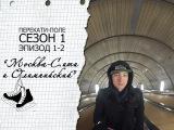 Перекати-Поле Сезон 1 Эпизод 1-2