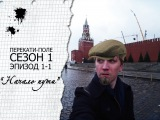 Перекати-Поле Сезон 1 Эпизод 1-1