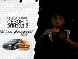 Перекати-Поле Сезон 1 Эпизод 2