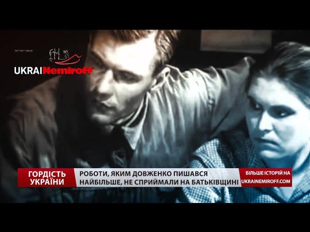 Гордість України. Як Довженко став сенсацією у світовому кінематографі