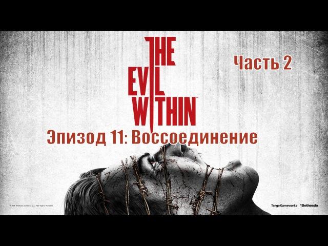 Прохождение The evil within Эпизод 11. Воссоединение: Часть 2 (1080р30FPS)