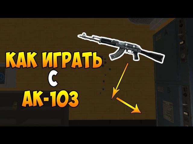 Warface: Как играть с ак-103?